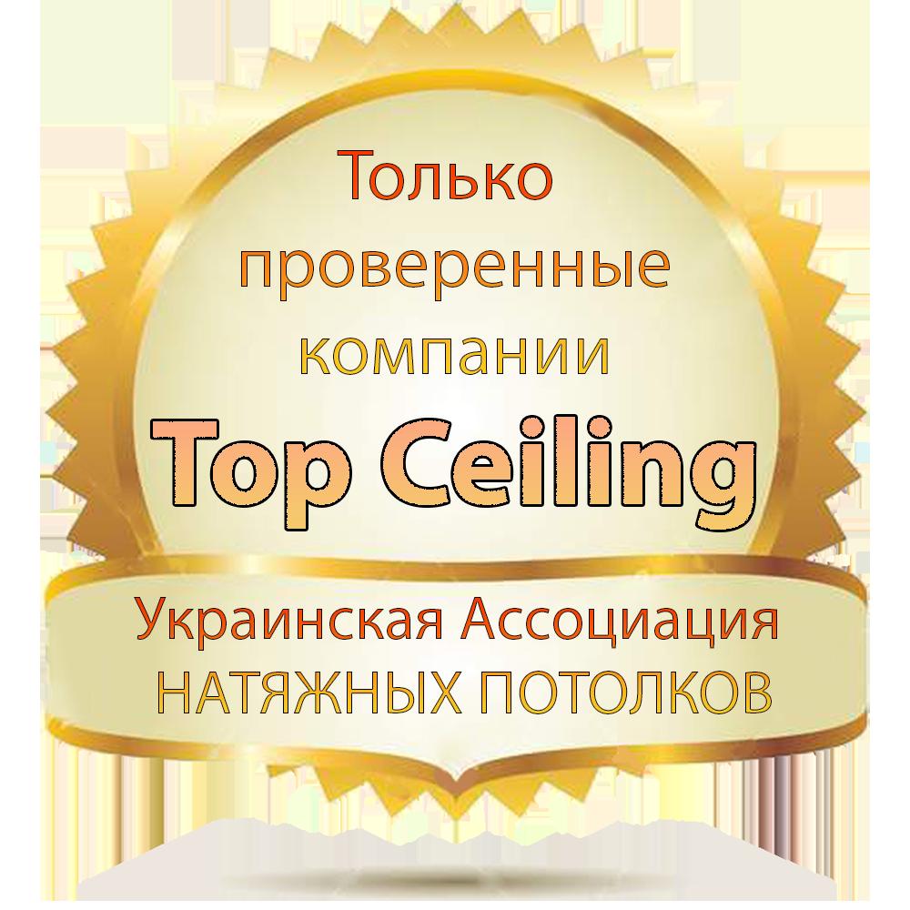 Производители натяжных потолков Украина